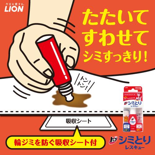 案内好物分享--狮王去渍笔 吃遍天下都不怕啦!