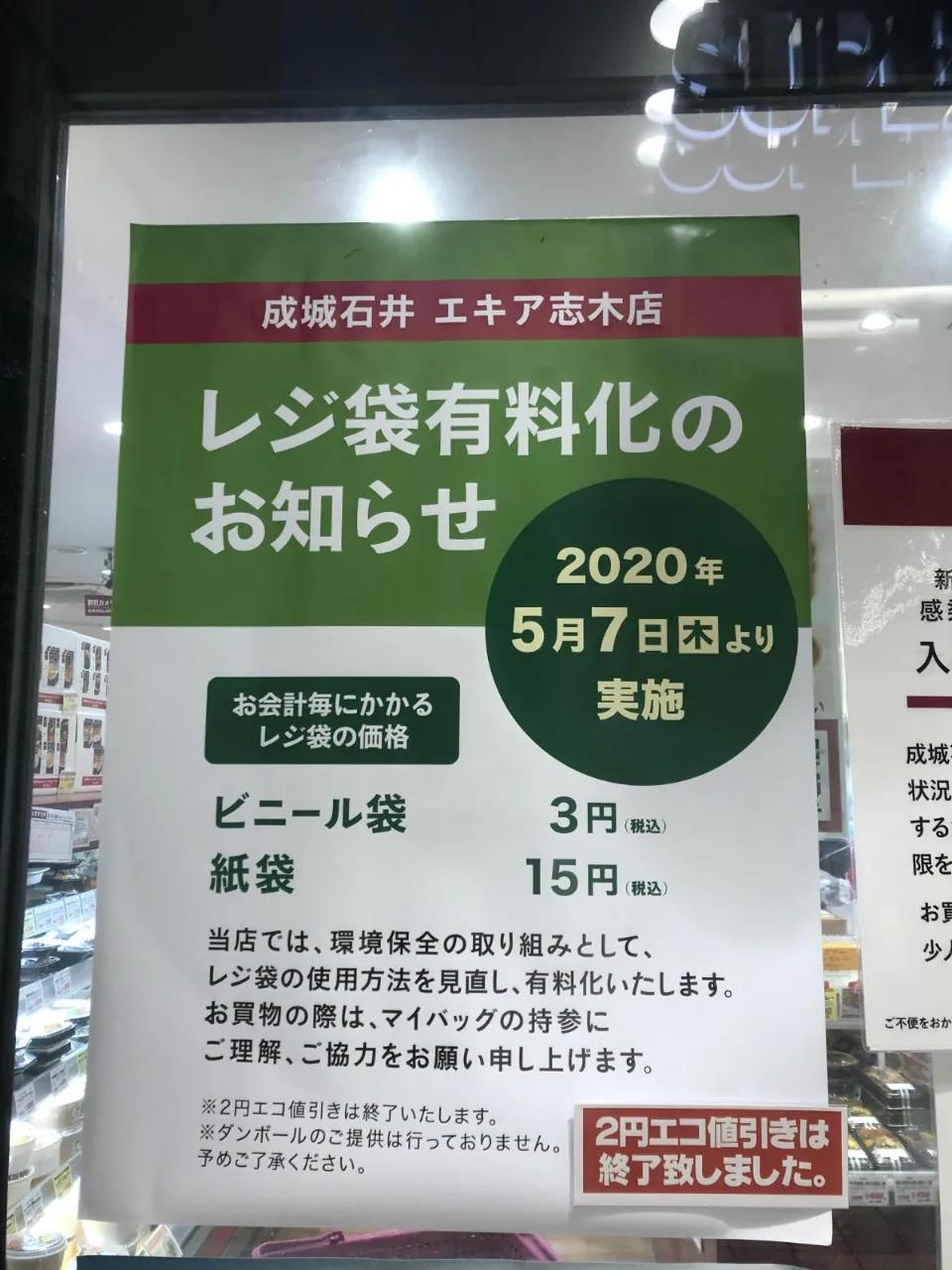日本终于开始对塑料袋收费了!