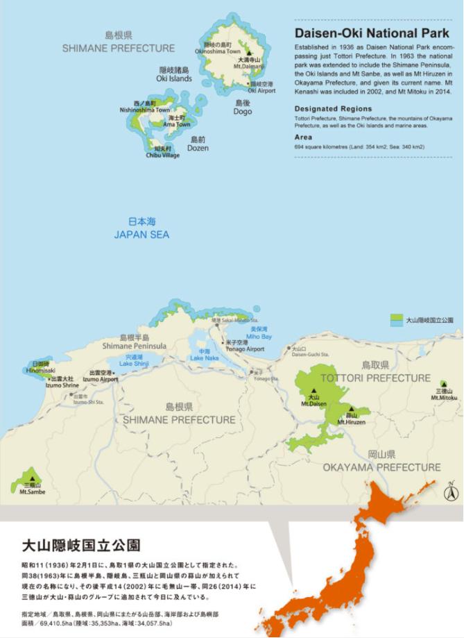 日本国家公园 大山隐岐国立公园 世界独一无二