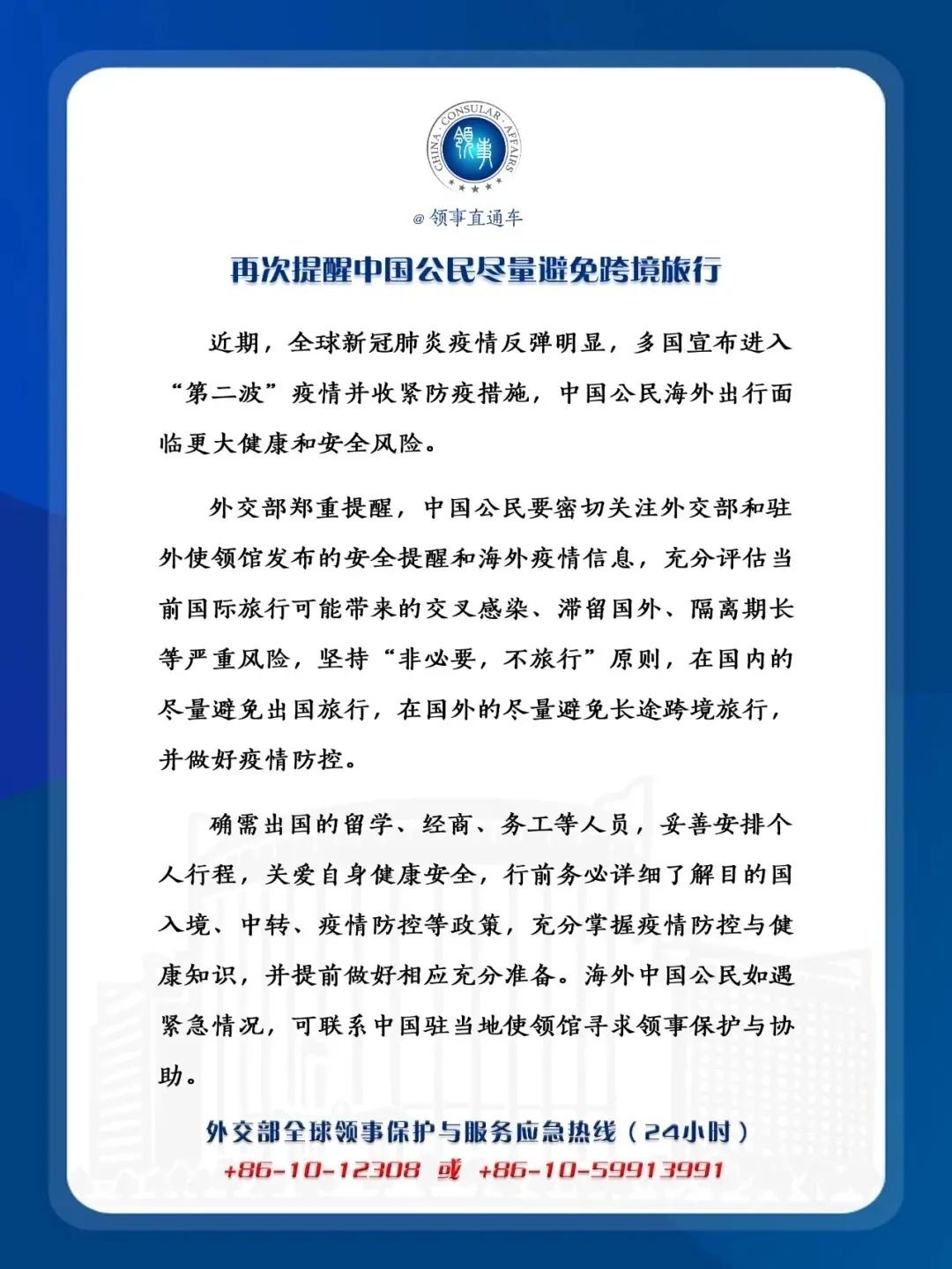驻日大使馆通知:11月中日航班信息