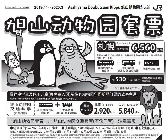 日本最有名气动物园:超过800万人游览,门票却60元不到