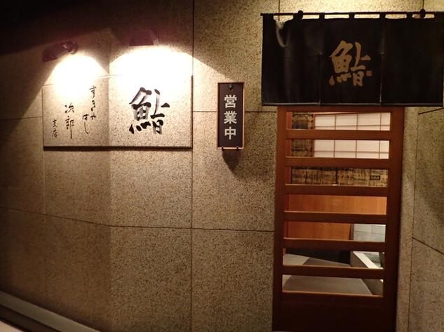 """""""寿司之神""""的儿子,光环之下,仍有自己的光芒"""