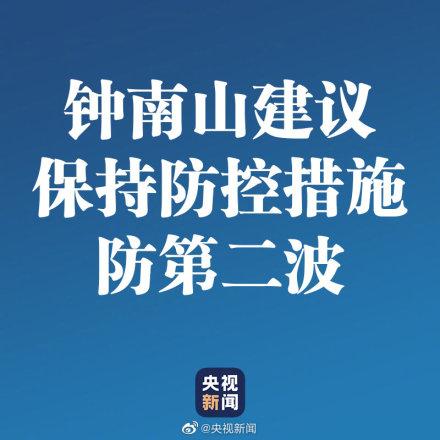 钟南山建议保持防控措施 为防止第二波高峰